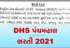 DHS Panchmahal Recruitment 2021