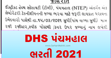 DHS Panchmahal Recruitment 2021