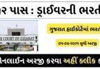 Gujarat High Court Driver Recruitment 2021