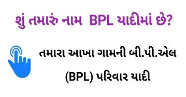 BPL List Gujarat 2021
