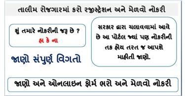 Gujarat Talim Rojgar Registration 2021