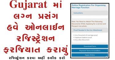Marriage function Online Registration in Gujarat