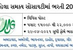 Mahila Samakya Society Gujarat Recruitment 2021