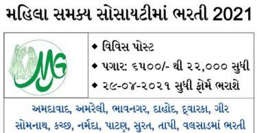 Mahila Samakya Society Gujarat Recruitment 2021