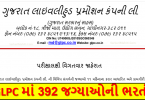 GLPC Recruitment 2021