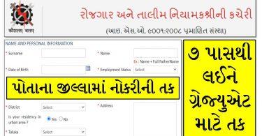 Gujarat Employment Exchange Registration