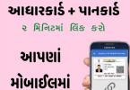 How to Link Aadhaar with PAN Card Online & Check Status
