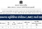 Jamnagar Municipal Corporation Recruitment 2021