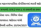 SMC Surat Recruitment 2021