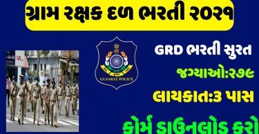 Surat GRD Bharti 2021