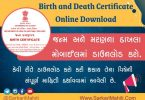 How to Download Birth and Death Certificate Online in Gujarat