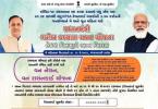 Pradhan Mantri Garib Kalyan Anna Yojana