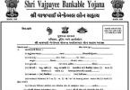 Shri Vajpayee Bankable Yojana In Gujarat