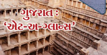Gujarat Na Jilla Book By ICE Academy