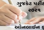 GUJCET Application Form 2021