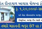 Pandit Deen Dayal Awas Yojana Online Form 2021
