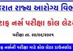 Gujarat Staff Nurse Call Letter 2021