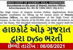Gujarat High Court DySo Recruitment 2021
