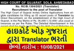 Gujarat High Court Translator Recruitment 2021
