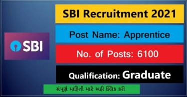 SBI Gujarat Recruitment 2021