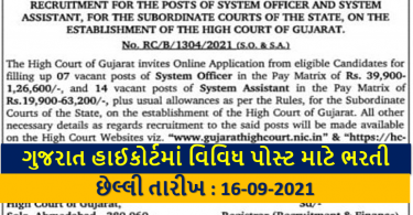 Gujarat High Court System Officer and System Assistant Recruitment 2021