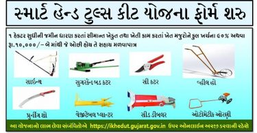 Smart Hand Tool Kit Yojana