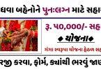 Gujarat Widow Remarriage Yojana 2021