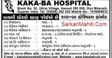 Kaka Ba Hospital Recruitment