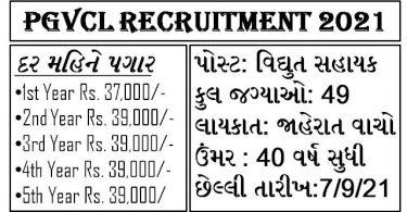 PGVCL Vidyut Sahayak Recruitment 2021