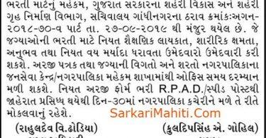 Gujarat State Nagarpalika Recruitment 2021