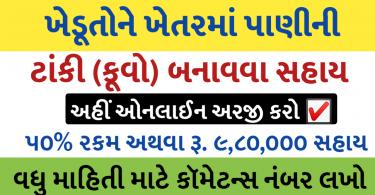 Water Tank Yojana Gujarat