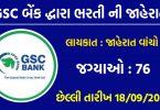 GSC Bank Recruitment 2021