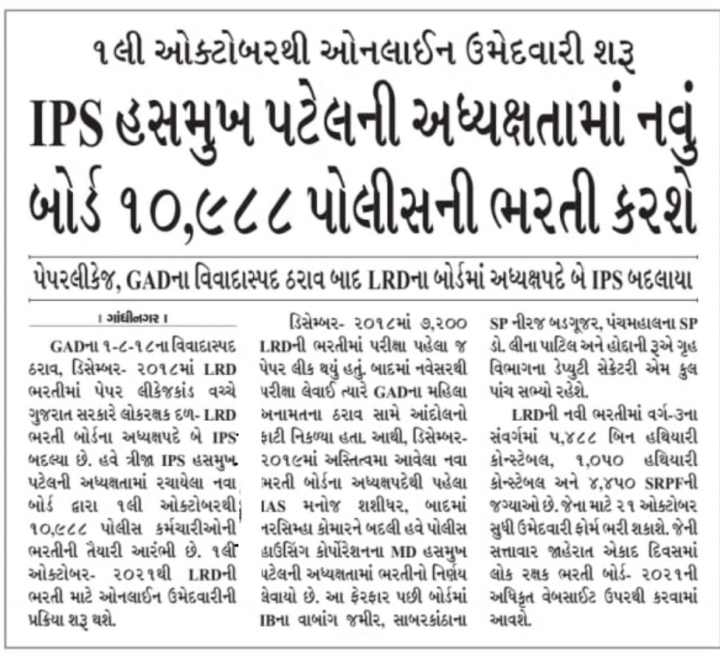 Gujarat Police Constable Recruitment 2021