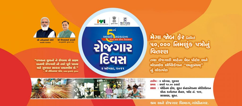 anubandham.gujarat.gov.in - Registration | Log in | Web Portal Launched by Govt. Of Gujarat