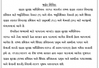 FCSCA Gujarat Recruitment 2021