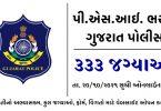 Gujarat Police Psi Recruitment 2021