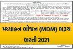 MDM Bharuch Recruitment 2021