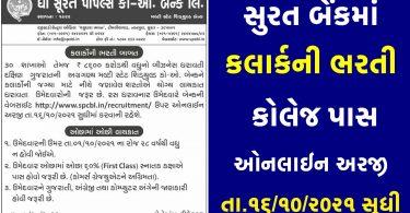 Surat Peoples Bank Recruitment 2021